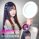 直播補光燈廣角手機鏡頭主播美顏嫩膚拍照通用單反蘋果小型LED網紅自拍視頻高 3CHM