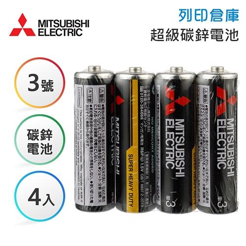 MITSUBISHI三菱 3號 特級碳鋅電池 4入
