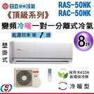 【信源】8坪【日立 頂級系列~變頻一對一分離式《冷暖》冷氣】RAS-50NK/RAC-50NK (含標準安裝)