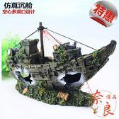 魚缸造景裝飾船水族箱海盜船擺件空心樹脂船【奈良優品】
