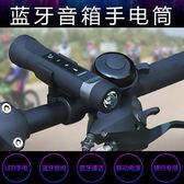 無線藍芽音箱自行車戶外便攜山地騎行手電筒迷你插卡小音響低音炮igo