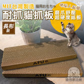 長形款耐抓貓抓板 CP值破表 MIT台灣製造 貓咪舒壓 貓抓箱 貓紙板 貓紙箱 貓磨爪 貓玩具 喵星人