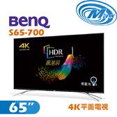 《麥士音響》 BenQ明基 65吋 4K電視 S65-700