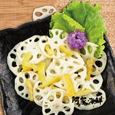 【阿家海鮮】柚香蓮藕 (1000g±10%/包)