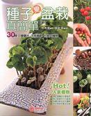 (二手書)種子變盆栽真簡單:30種只要澆水不用施肥的室內植物
