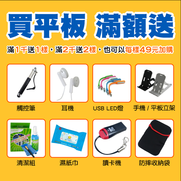 十二核【2789元】10吋台灣OPAD 1G/16G平板Wifi尾牙過年春節送禮洋宏一年保固歡迎大量採購同行配合