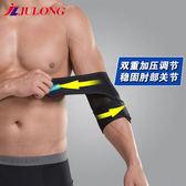 運動護肘男羽毛球訓練健身房網球護具臥推超薄透氣平板支撐女春夏