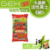[ 河北水族 ] GEX 《細》日本水晶蝦、水草活性底床黑土 【8Kg】