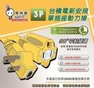 [家事達] HS-F3-3560 過載保護-大電流 動力延長線 -3.5mm/3C (3孔)-60尺 特價
