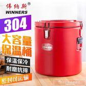 不銹鋼保溫桶商用大容量車載運輸桶湯桶豆漿桶超長保溫茶水桶冰桶CY『韓女王』