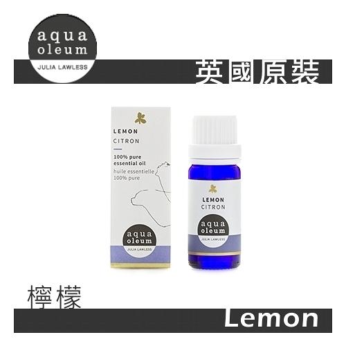 AO 檸檬純精油 10ml。Lemon。Aqua Oleum 英國原裝