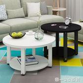 北歐茶幾簡約客廳小戶型迷你圓形組合創意咖啡桌矮桌邊幾小桌子【帝一3C旗艦】YTL
