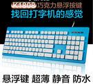 鍵盤巧克力超薄有線台式筆記本游戲靜音免運直出 交換禮物