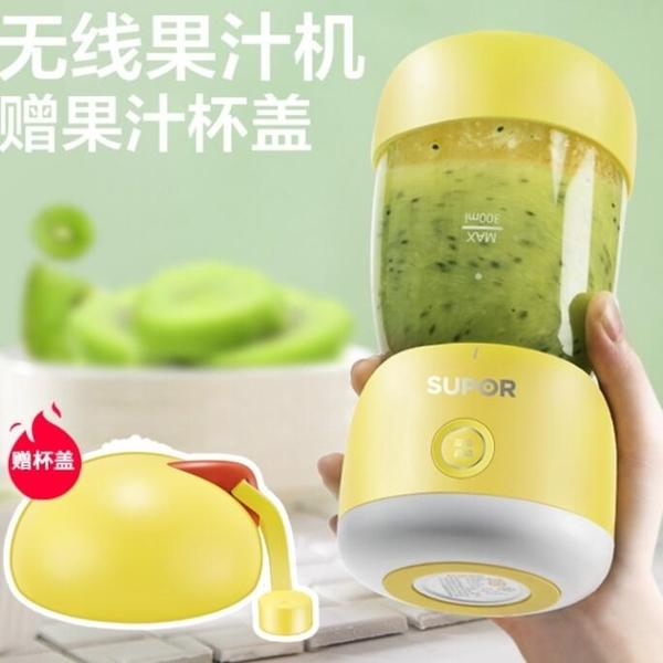 蘇泊爾榨汁機家用便攜式充電水果小型迷你學生宿舍炸榨汁杯果汁機【凱斯盾】