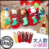 立體 Q版 聖誕襪 襪子 兒童襪 親子襪 爸媽 聖誕禮物 交換禮物 聖誕樹 雪人 麋鹿 甘仔店3C配件