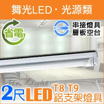 【有燈氏】舞光 LED T8 2尺 鋁支架燈 層板燈 單管 燈具空台 不含光源【LED-T8BA2】