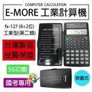 E-MORE台灣品牌。台灣製造。國家考試...