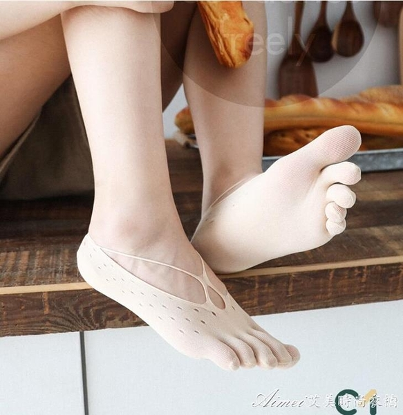 5雙裝隱形五指襪交叉絲襪淺口無痕船襪透氣夏季超薄非棉分趾 快速出貨