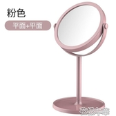 化妝鏡女臺式便攜折疊少女心梳妝鏡宿舍家用桌面雙面隨身鏡子 花樣年華