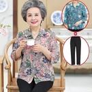 媽媽套裝 中老年人春裝女60歲70媽媽夏裝套裝奶奶短袖襯衫太太外套老人衣服 寶貝計書