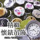 時尚懷錶 吊飾 鑰匙圈 造型時鐘 圓形小掛錶 禮物 新品 ☆匠子工坊☆【UQ0046】B