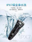 SID超人全身水洗智能剃須刀男士充電式電動刮胡刀胡須刀RS337 艾莎嚴選