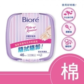 Biore蜜妮深層卸妝棉盒裝46片【愛買】