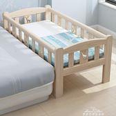 實木兒童床男孩單人床女孩公主床邊床加寬小床帶護欄嬰兒拼接大床 中秋節低價促銷 igo