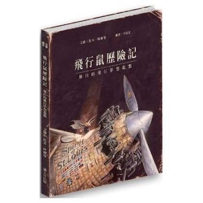 飛行鼠歷險記:林白的飛行夢想起點(精裝)-繪本
