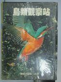 【書寶二手書T3/動植物_PPL】鳥類觀察站_民80