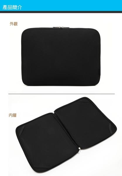 拉鍊型10吋筆電內層防護包 手拿包 防震筆電包 電腦包