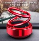 車載香水車內雙環懸浮旋轉香薰汽車香氛擺件車上用陽能固體香膏 設計師生活