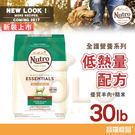 美士全護營養 成犬低熱量配方 (牧場小羊+健康米) 30磅【寶羅寵品】