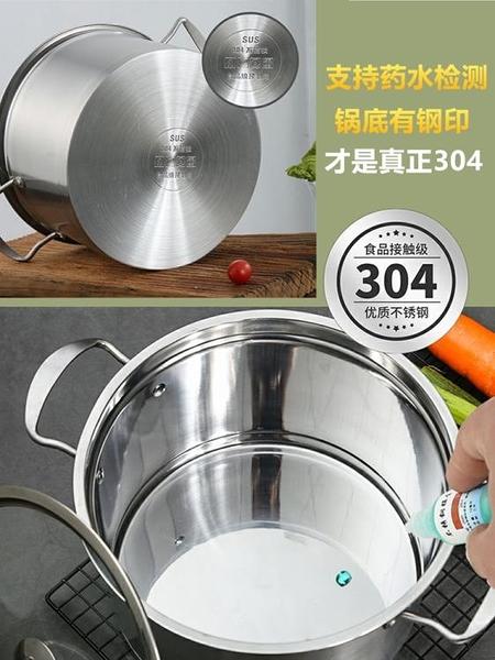 小蒸鍋304不銹鋼三層加厚3層2多1雙層蒸籠饅頭家用煤氣灶用電磁爐 NMS喵小姐