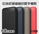 華為 Mate8 拉絲紋碳纖維 矽膠手機軟殼 霧面質感 防撞防摔手機殼 全包手機殼 經典防摔殼