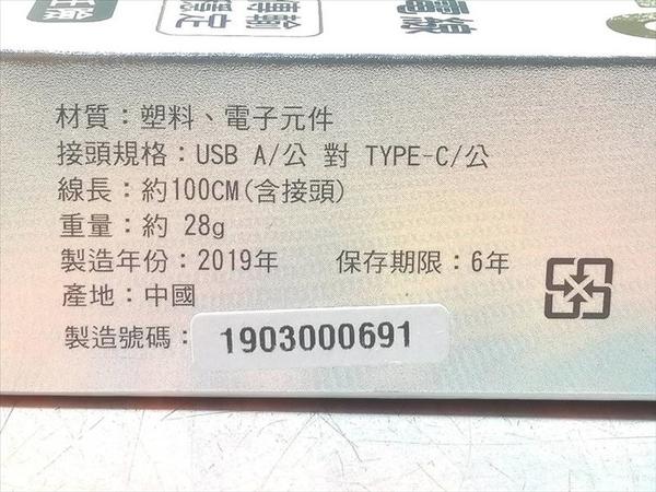 歌林 Type-C 3.6A急速傳輸充電線1m KEX-DLCP14【11365841】充電線 傳輸線《八八八e網購【八八八】e網購