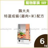 寵物家族-魏大夫-特選成貓(雞肉+米)配方6kg