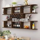 酒架 實木紅酒架壁掛酒格菱形歐式創意懸掛現代簡約靠牆餐廳酒柜置物架 NMS小明同學
