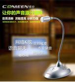 麥克風Canleen/佳合CM-201臺式電腦麥克風話筒筆記本電容麥K歌會議YY夢依港