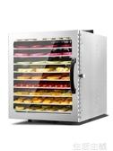 食物乾燥機 熾陽食品烘干機家用商用水果果蔬溶豆寵物肉食物風干機干果機小型 MKS生活主義