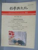 【書寶二手書T4/哲學_POT】哲學與文化_401期_中國哲學天論專題