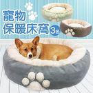 [寵樂子]《寵物睡床》狗腳印溫暖寵物床窩...