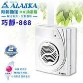阿拉斯加《巧靜-868》110V 掛壁式無聲通風扇 浴室換氣扇 通風扇