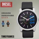 【人文行旅】DIESEL | DZ1514 頂級精品時尚男女腕錶 TimeFRAMEs 另類作風 46mm 設計師款