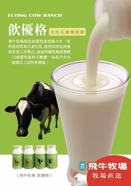 【牛奶生活館】飲優格  北海道技術合作  12入優惠含運價  新品上市