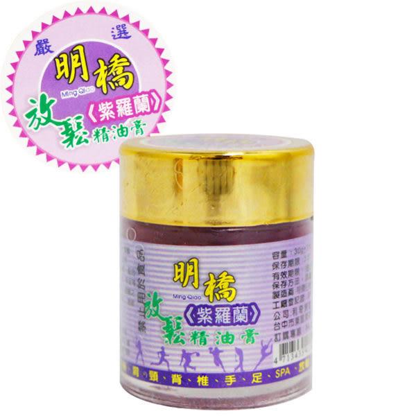 明橋放鬆精油膏30g【紫羅蘭】刮痧推拿/放鬆舒緩/按摩膏
