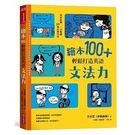 繪本100+,輕鬆打造英語文法力:用好故...