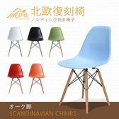 【Incare】舒適北歐復刻椅(綠色)