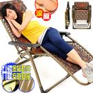 方管雙層無重力躺椅(送杯架)竹蓆麻將躺椅...
