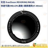 彩宣 EverChrom REVORING RNC49 快速可調 VND + CPL 濾鏡 鏡頭 37-49mm 公司貨